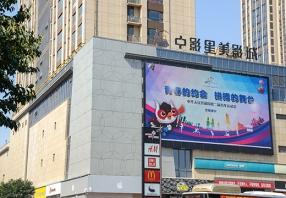 晋城大华购物广场