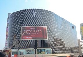 南阳红都广场