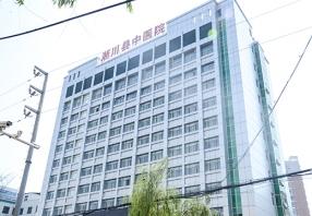 淅川中医院