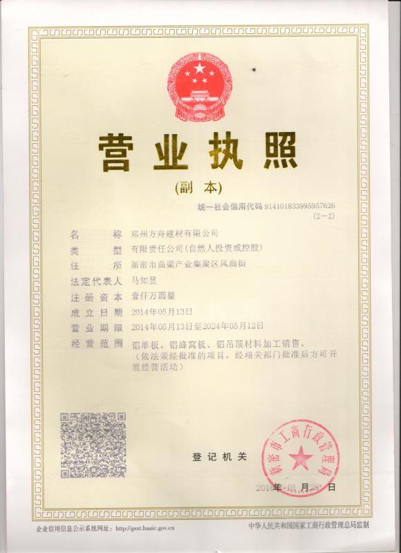 郑州方舟建材有限公司